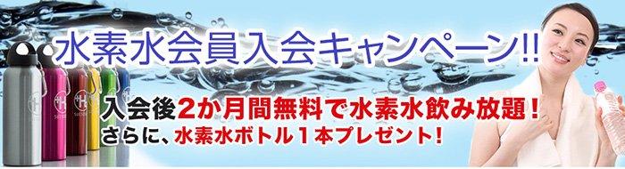 水素水会員キャンペーン