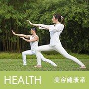 美容健康系
