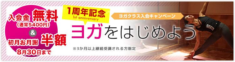 ヨガ入会キャンペーン