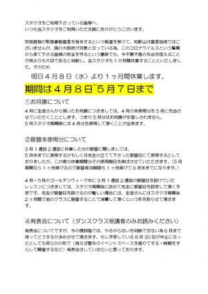 4月8日(水)より休業お知らせホームページ用のサムネイル