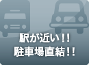駅が近い!!駐車場直結!!